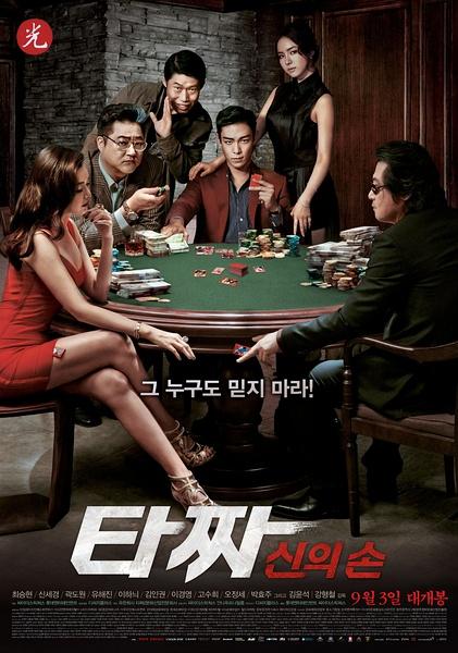 韩国电影《老千2-神之手》好看吗-《老千2》影评介绍_0资讯生活